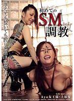 「初めてのSM調教 Aya女王様 上原優」のパッケージ画像