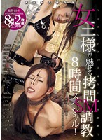 (33fkws00001)[FKWS-001] 女王様が魅せる 拷問SM調教 8時間スペシャル! ダウンロード