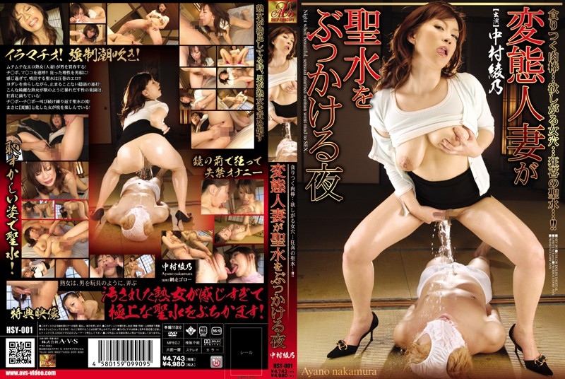 ムチムチの熟女、中村綾乃出演のぶっかけ無料動画像。変態人妻が聖水をぶっかける夜 中村綾乃