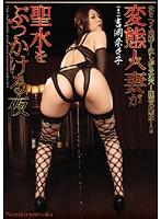 変態人妻が聖水をぶっかける夜 吉岡奈々子 ダウンロード