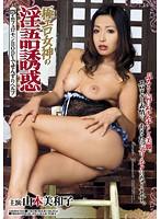 「極エロ女神の淫語誘惑 山本美和子」のパッケージ画像