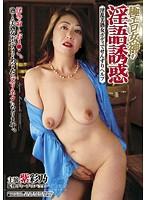 「極エロ女神の淫語誘惑 紫彩乃」のパッケージ画像