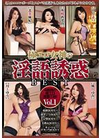 極エロ女神の淫語誘惑BEST Vol.1