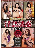 (33igub00001)[IGUB-001] 極エロ女神の淫語誘惑BEST Vol.1 ダウンロード