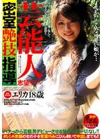 (33jak018)[JAK-018] 芸能人志望ギャル 密室艶技指導 ダウンロード