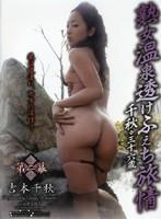 「熟女温泉透けふぇち旅情 第二幕」のパッケージ画像