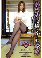 熟女温泉透けふぇち旅情 第十一幕 ダウンロード