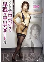 (33kog004)[KOG-004] くねるエロボディと卑猥な中出しデート4 凜華 ダウンロード