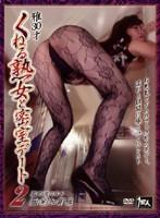 (33koj02)[KOJ-002] くねる熟女と密室デート2 雅30才 ダウンロード