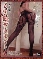 (33koj04)[KOJ-004] くねる熟女と密室デート4 美優30才 ダウンロード