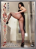 (33koj12)[KOJ-012] くねる熟女と密室デート7 梨奈30才 ダウンロード