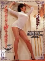 くねるムチムチお姉さんと密室デート7 明日香25才 ダウンロード