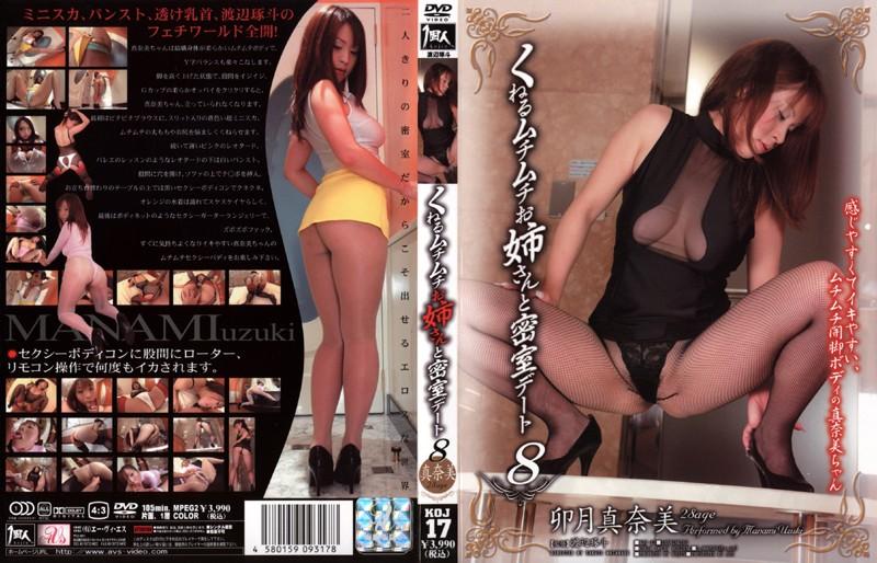 くねるムチムチお姉さんと密室デート8 真奈美28才