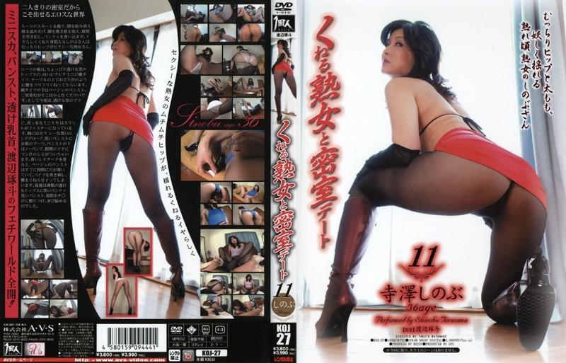 ミニスカの熟女、寺澤しのぶ出演の無料動画像。くねる熟女と密室デート11 しのぶ36才
