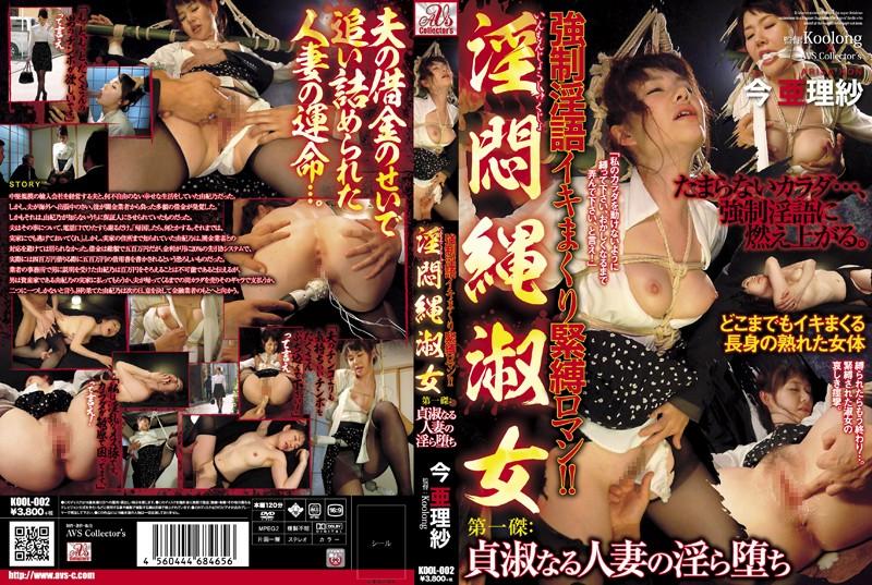 淫乱の人妻、今亜理沙出演の調教無料熟女動画像。強制淫語イキまくり緊縛ロマン!