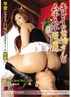 (33kos001)[KOS-001] キレイなお姉さんのムチムチ巨尻 葉月奈穂 ダウンロード