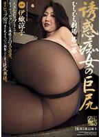 (33kyoj00001)[KYOJ-001] 誘惑痴女の巨尻 むちむち劇場 第一幕 伊織涼子 ダウンロード