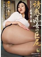 誘惑痴女の巨尻 むちむち劇場 第ニ幕 木村真子 ダウンロード