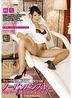 ネオパンストフェティッシュVer.3 キュートなお姉さんの綾女さんはノーパンパンストのセクシーエステティシャン 綾女 ダウンロード