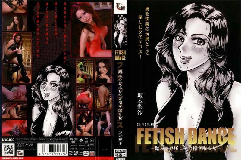 FETISH DANCE-踏みつけ圧しつけ搾り取る女- 坂本梨沙