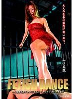 FETISH DANCE-人妻美熟女エアロビクスインストラクターの色香- 山口美花