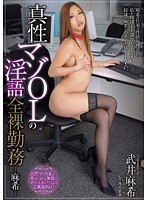 真性マゾOLの淫語全裸勤務 武井麻希 ダウンロード
