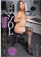 (33oigs00001)[OIGS-001] 真性マゾOLの淫語全裸勤務 武井麻希 ダウンロード
