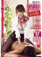 魅惑の淫語回春エステサロン VOL.01