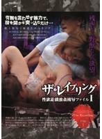 (33pbz011)[PBZ-011] ザ・レイプリング 性欲遊戯強姦陵辱ファイル1 ダウンロード