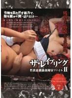 (33pbz012)[PBZ-012] ザ・レイプリング 性欲遊戯強姦陵辱ファイル2 ダウンロード