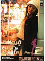 (33pbz022)[PBZ-022] Tokyo Girl's Style Part.2 ダウンロード