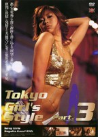 (33pbz031)[PBZ-031] Tokyo Girl's Style Part.3 ダウンロード