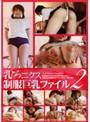 乳とろニクス 制服巨乳ファイル 2