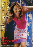 Tokyo Girl's Style GAL PHANTOM #001 ダウンロード