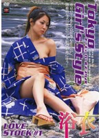 Tokyo Girl's Style LOVE STOCK#1 ダウンロード