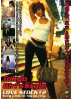 Tokyo Girl's Style LOVE STOCK#2 ダウンロード