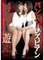 パンストレズビアン遊戯 Vol.2