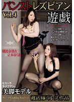 パンストレズビアン遊戯 Vol.4