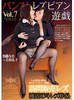パンストレズビアン遊戯 Vol.7 ダウンロード