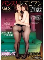 (33plz00008)[PLZ-008] パンストレズビアン遊戯 Vol.8 ダウンロード
