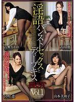 淫語パンストセックスとディープキスBEST Vol.1 ダウンロード