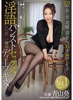 「淫語パンストセックスとディープキス Vol.1 青山葵」のパッケージ画像