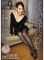 (33psdk00002)[PSDK-002] 淫語パンストセックスとディープキス Vol.2 宮村恋 ダウンロード