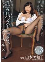 淫語パンストセックスとディープキス Vol.3 山本美和子 ダウンロード