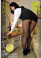 淫語パンストセックスとディープキス Vol.4 音無かおり ダウンロード