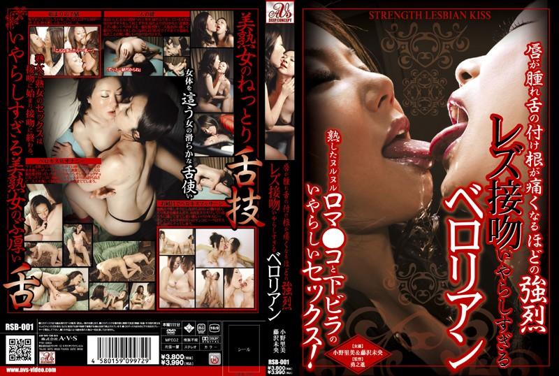 ロリの熟女、藤沢未央出演のレズキス無料動画像。唇が腫れ舌の付け根が痛くなるほどの強烈レズ接吻いやらしすぎるベロリアン