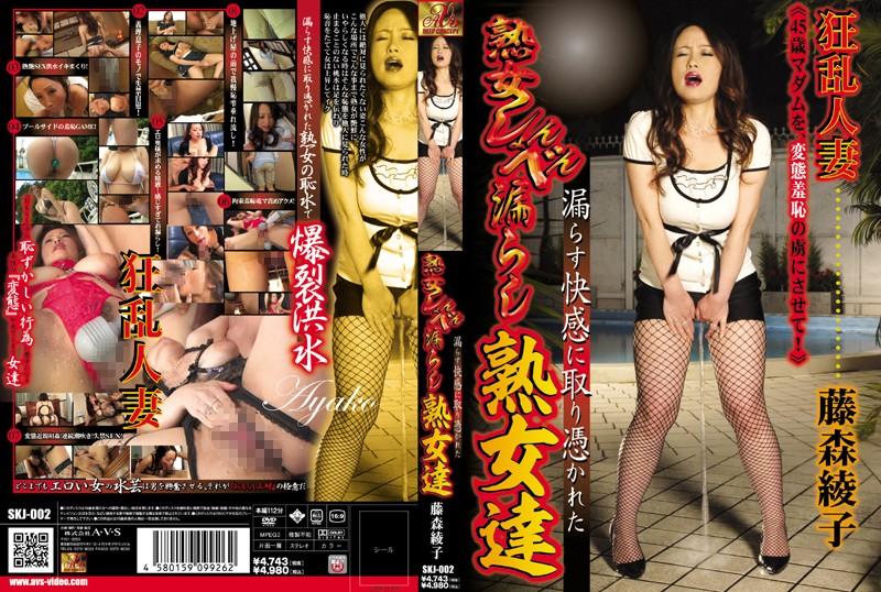 巨乳の人妻、藤森綾子出演のおもらし無料動画像。熟女しょんべん漏らし 漏らす快感に取り憑かれた熟女達 藤森綾子