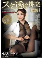 スケ透け挑発物語 第四話 小早川怜子
