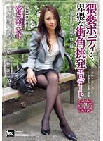 猥褻ボディと、卑猥な街角挑発エロデート 2 宮村恋 27才 ダウンロード