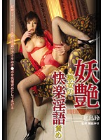 (33yjk001)[YJK-001] 妖艶熟女の快楽淫語責め 北島玲 ダウンロード